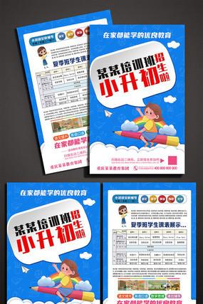 小升初招生宣传单设计