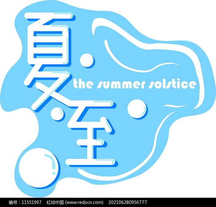 夏至气节艺术字手绘简约可爱图片