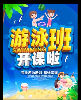 游泳班开课啦宣传海报