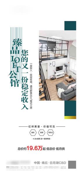 臻品LOFT简约高端商业公寓卖点海报