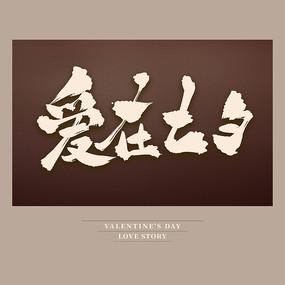 爱在七夕浪漫书法艺术字