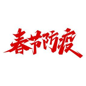春节防疫创意艺术字