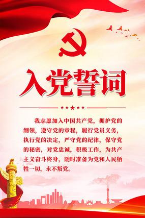 党建入党誓词宣传挂画展板