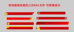 红色党建标题栏标题框