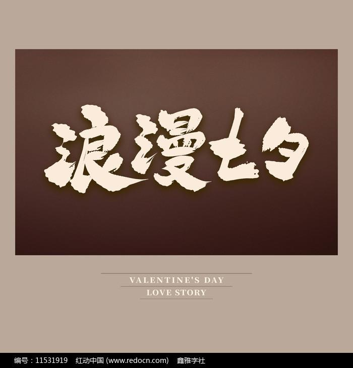 浪漫七夕浪漫书法艺术字图片