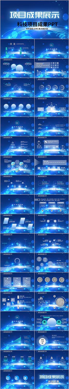 蓝色科技项目成果展示商务通用PPT