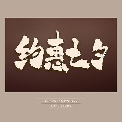 约惠七夕浪漫书法艺术字