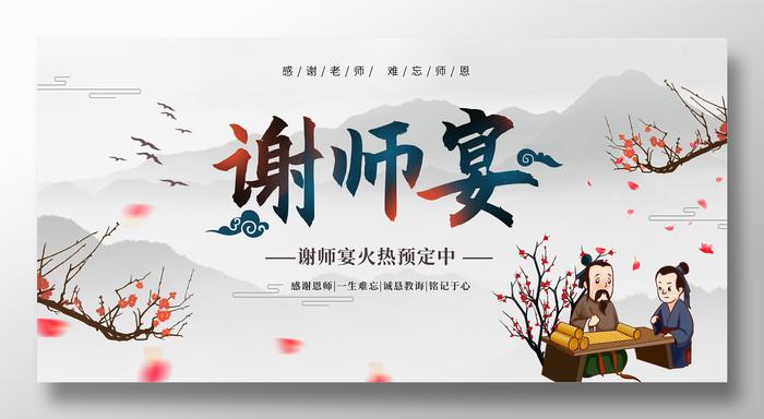 毕业季中国风水墨餐厅酒店谢师宴促销展板
