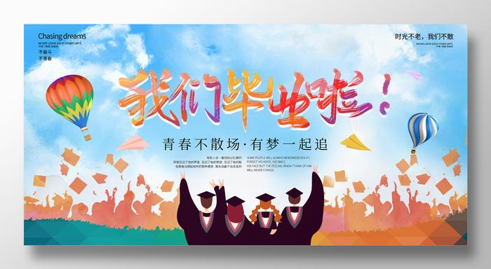 多彩水彩致青春毕业季宣传展板