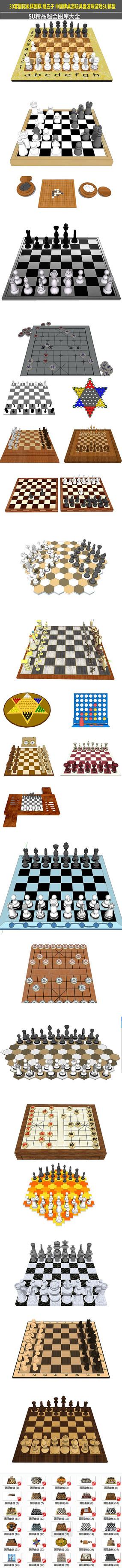 国际象棋围棋中国象棋SU模型