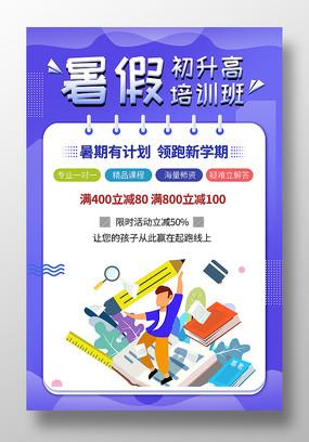 蓝紫色卡通 初升高暑假特训班