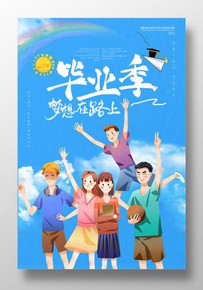 清新卡通风毕业季宣传海报
