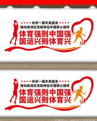 体育强则中国强文化墙