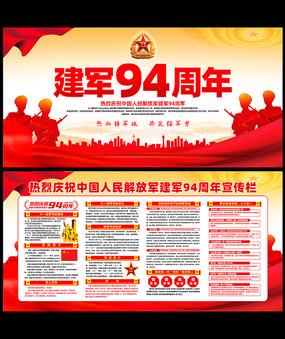 八一建军节建军94周年宣传栏展板设计