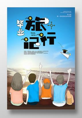 插画风毕业旅行季宣传海报
