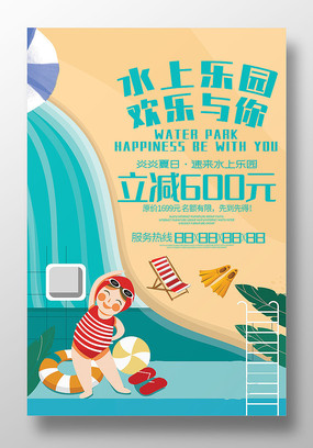 创意简约水上乐园海报设计