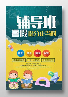 创意简约暑假培训班海报设计