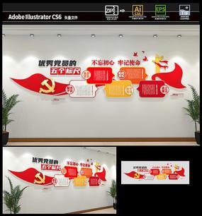 党员五个标尺党建文化墙