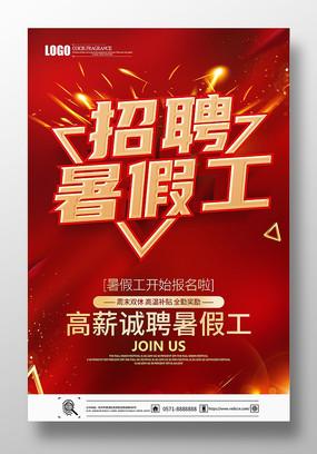 红色立体招聘暑假工宣传海报