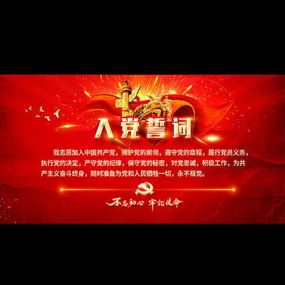 红色入党誓词背景