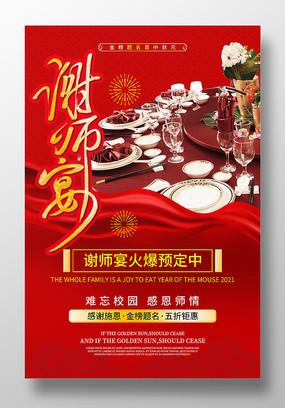 红色谢师宴海报