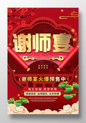 红色中式谢师宴预定海报