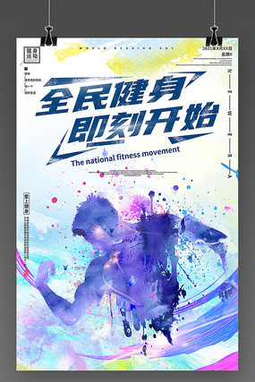 健身房宣传全民健身海报设计