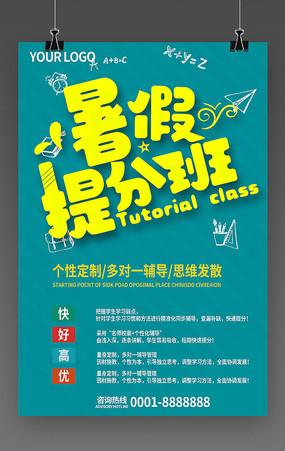 简约暑期培训班招生海报设计
