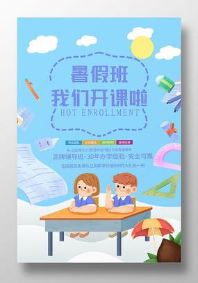 简约原创暑假班海报设计