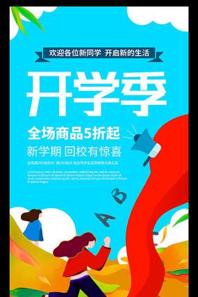 开学季宣传海报设计