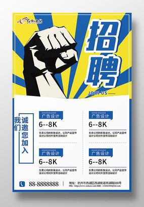 蓝黄色动漫拳头平面设计招聘宣传海报