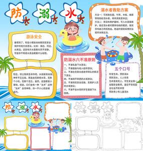 蓝色海洋清新暑假防溺水手抄报