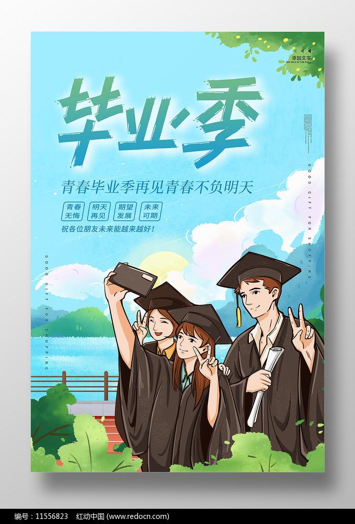 清新手绘毕业季海报图片