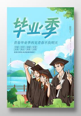 清新手绘毕业季海报