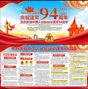 庆祝建军94周年八一建军节宣传栏展板
