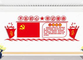 入党誓词文化墙