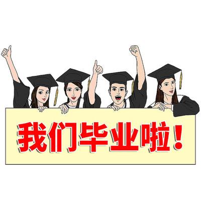 手绘风毕业人物