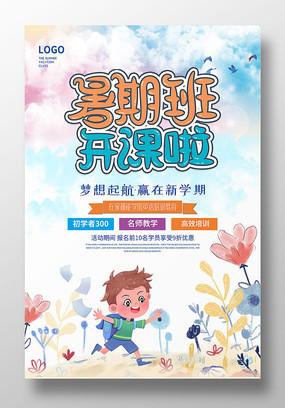 水彩简约暑假班开课啦海报设计