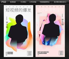 微商分享讲师海报设计
