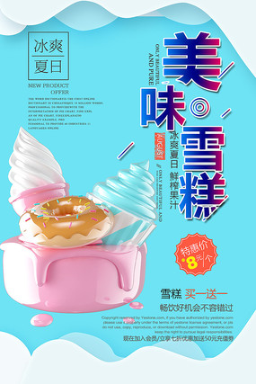 雪糕冰淇淋海报
