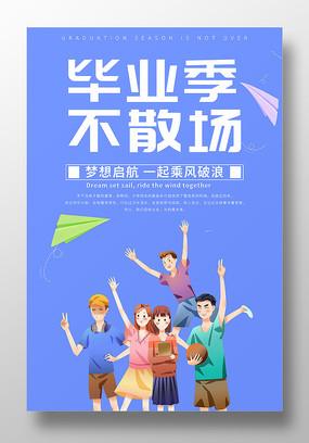毕业季不散场毕业季宣传海报设计
