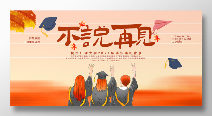 不说再见毕业季毕业典礼背景展板设计