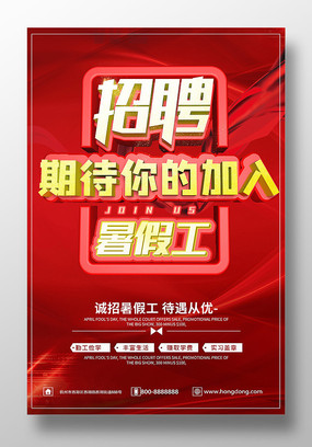 大红色喜庆暑假工宣传招聘海报