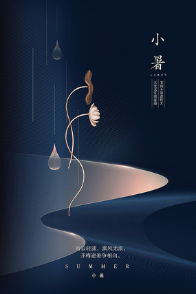 大气中国风二十四节气海报设计