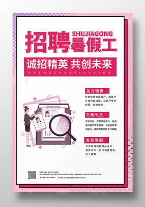 粉红色清新卡通风暑假工招聘海报 宣传海报