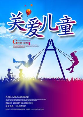 关爱儿童广告海报