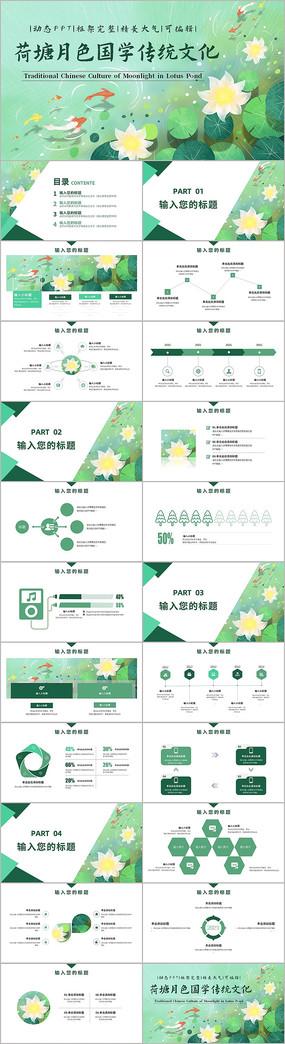 荷塘月色国学传统文化中国风PPT