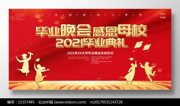红金风学校2021毕业典礼宣传展板图片