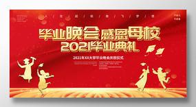 红金风学校2021毕业典礼宣传展板