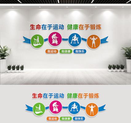 健身房文化墙宣传标语